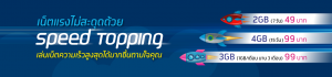 speed-topping-banner-desktop-th